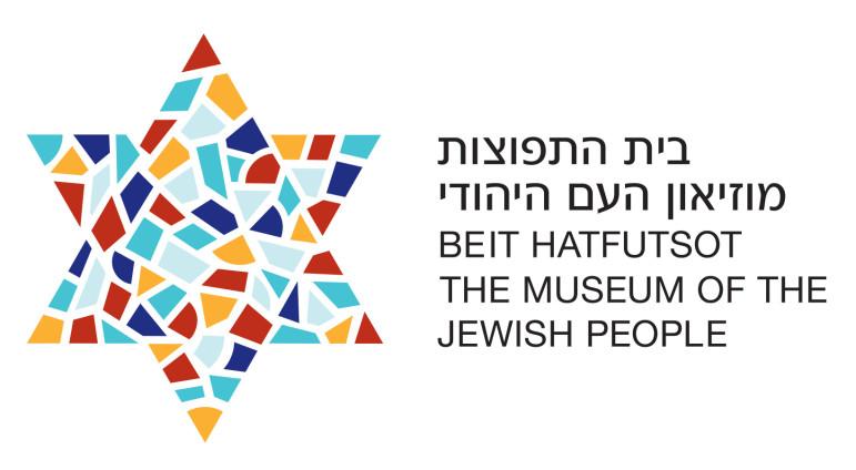 Beit Hatfoutsot Logo